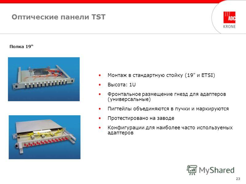 23 Оптические панели TST Монтаж в стандартную стойку (19