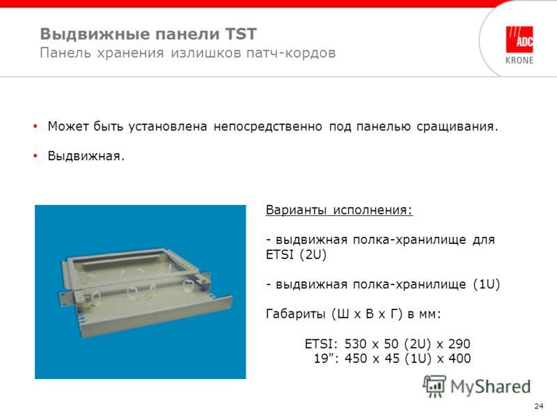 24 Варианты исполнения: - выдвижная полка-хранилище для ETSI (2U) - выдвижная полка-хранилище (1U) Габариты (Ш x В x Г) в мм: ETSI: 530 x 50 (2U) x 290 19