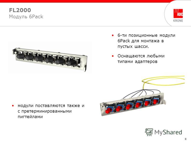 8 6-ти позиционные модули 6Pack для монтажа в пустых шасси. Оснащаются любыми типами адаптеров FL2000 Модуль 6Pack модули поставляются также и с претерминированными пигтейлами