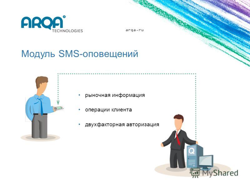arqa.ru Модуль SMS-оповещений рыночная информация операции клиента двухфакторная авторизация