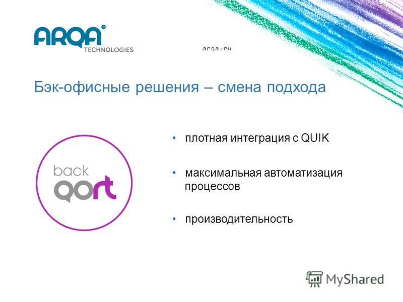 arqa.ru Бэк-офисные решения – смена подхода плотная интеграция с QUIK максимальная автоматизация процессов производительность