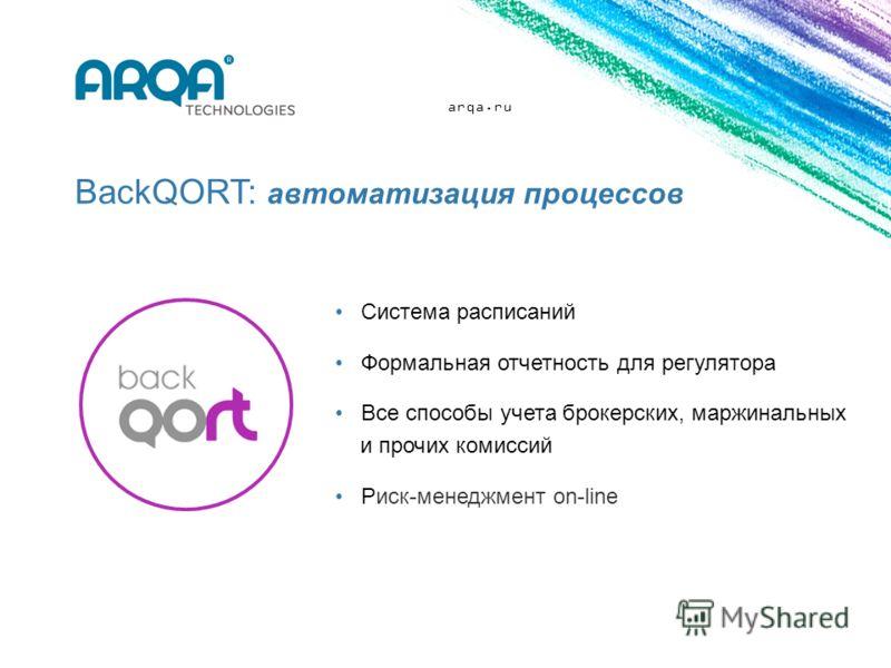 arqa.ru BackQORT: автоматизация процессов Система расписаний Формальная отчетность для регулятора Все способы учета брокерских, маржинальных и прочих комиссий Риск-менеджмент on-line