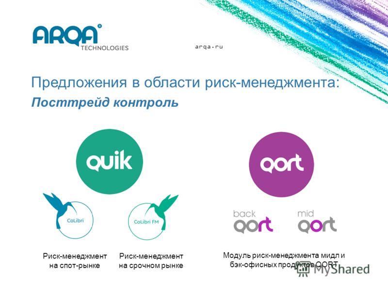 arqa.ru Предложения в области риск-менеджмента: Посттрейд контроль Риск-менеджмент на спот-рынке Риск-менеджмент на срочном рынке Модуль риск-менеджмента мидл и бэк-офисных продуктов QORT