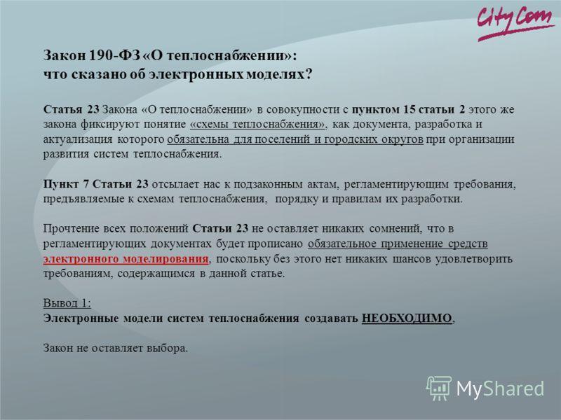 Закон 190-ФЗ «О