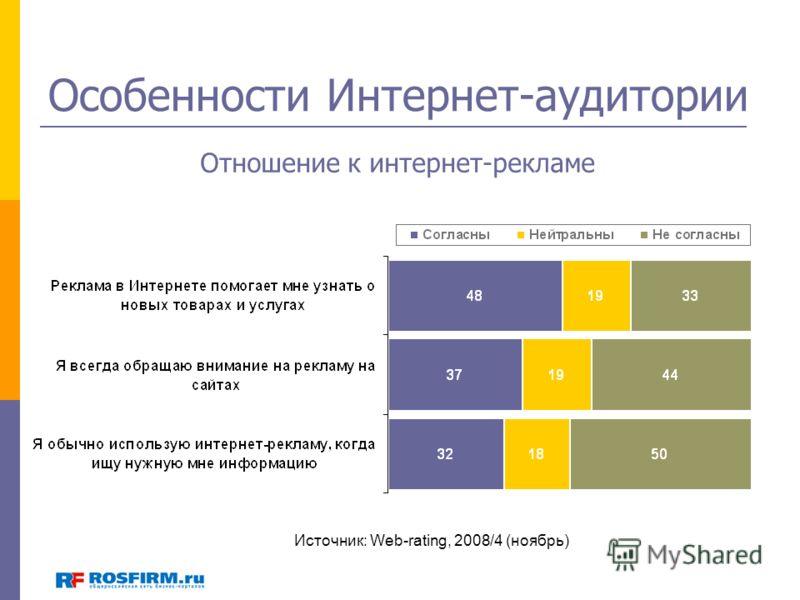 Особенности Интернет-аудитории Источник: Web-rating, 2008/4 (ноябрь) Отношение к интернет-рекламе