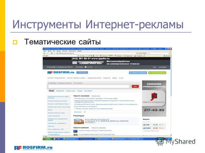 Инструменты Интернет-рекламы Тематические сайты