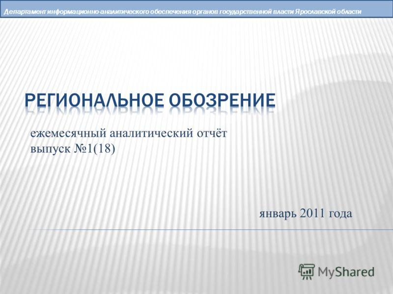 Департамент информационно-аналитического обеспечения органов государственной власти Ярославской области ежемесячный аналитический отчёт выпуск 1(18) январь 2011 года