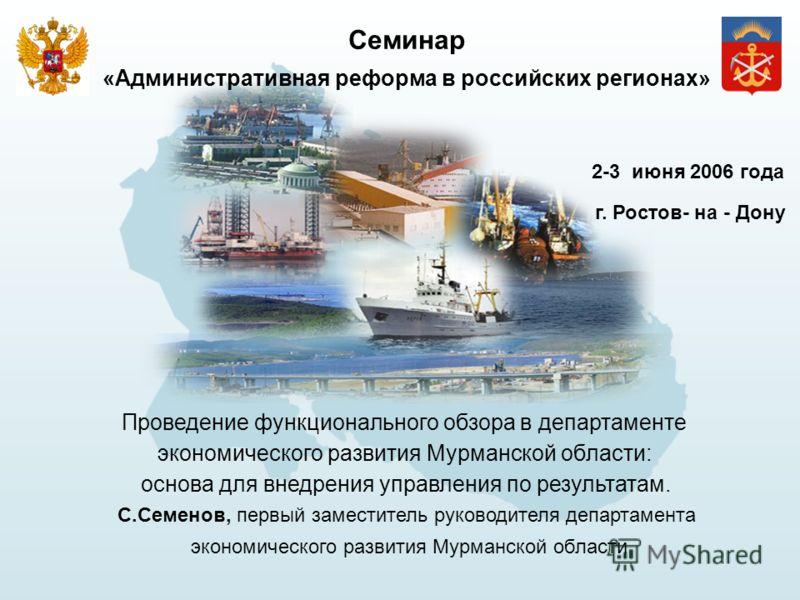 Презентация По Прогнозу Экономического Развития