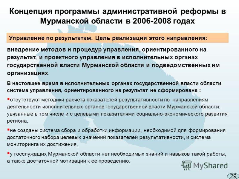 Концепция программы административной реформы в Мурманской области в 2006-2008 годах внедрение методов и процедур управления, ориентированного на результат, и проектного управления в исполнительных органах государственной власти Мурманской области и п