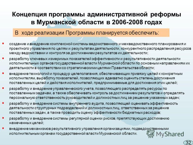 Концепция программы административной реформы в Мурманской области в 2006-2008 годах создание и внедрение комплексной системы ведомственного и межведомственного планирования и проектного управления по целям и результатам деятельности, конкурентного ра