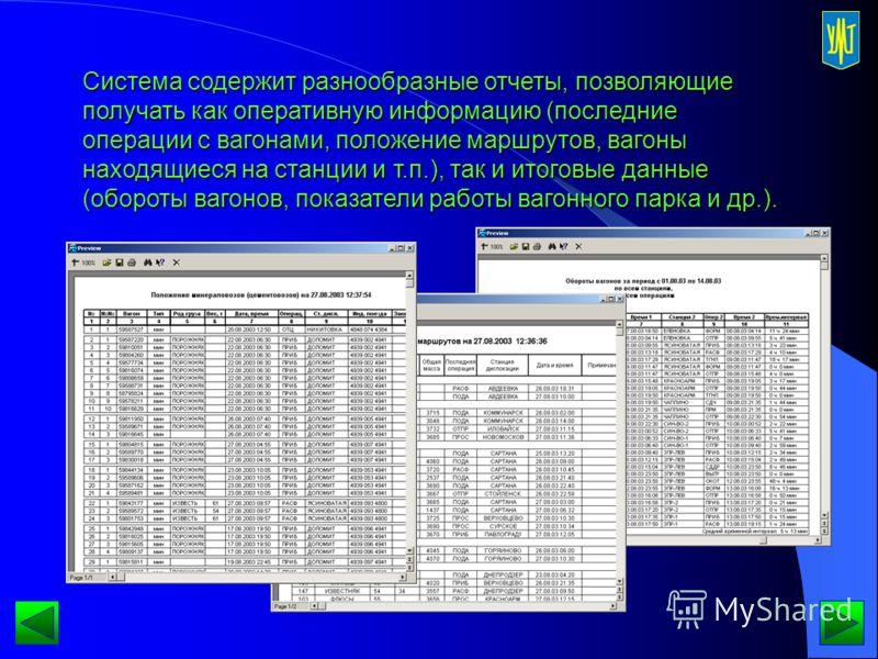Система содержит разнообразные отчеты, позволяющие получать как оперативную информацию (последние операции с вагонами, положение маршрутов, вагоны находящиеся на станции и т.п.), так и итоговые данные (обороты вагонов, показатели работы вагонного пар