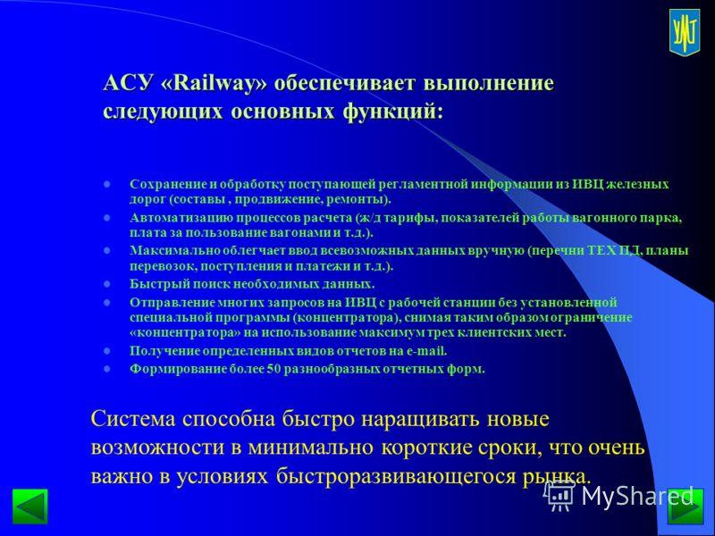 АСУ «Railway» обеспечивает выполнение следующих основных функций: Сохранение и обработку поступающей регламентной информации из ИВЦ железных дорог (составы, продвижение, ремонты). Автоматизацию процессов расчета (ж/д тарифы, показателей работы вагонн