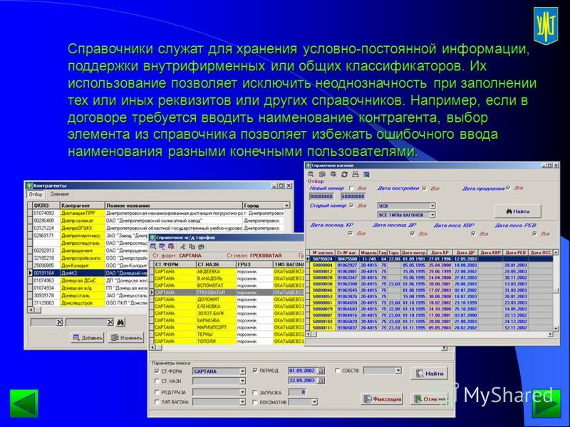 Справочники служат для хранения условно-постоянной информации, поддержки внутрифирменных или общих классификаторов. Их использование позволяет исключить неоднозначность при заполнении тех или иных реквизитов или других справочников. Например, если в