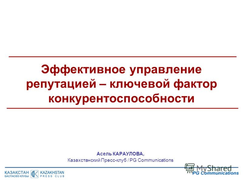 Асель КАРАУЛОВА, Казахстанский Пресс-клуб / PG Communications Эффективное управление репутацией – ключевой фактор конкурентоспособности