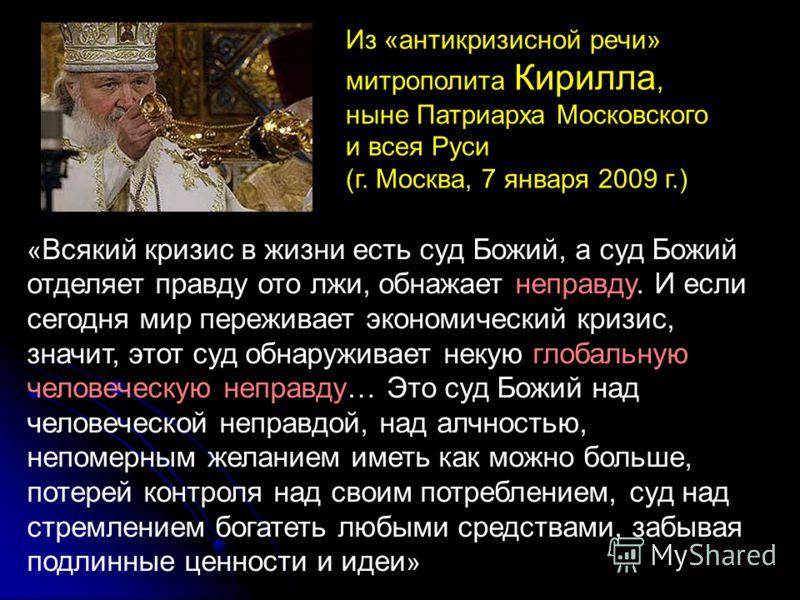 « Всякий кризис в жизни есть суд Божий, а суд Божий отделяет правду ото лжи, обнажает неправду. И если сегодня мир переживает экономический кризис, значит, этот суд обнаруживает некую глобальную человеческую неправду… Это суд Божий над человеческой н