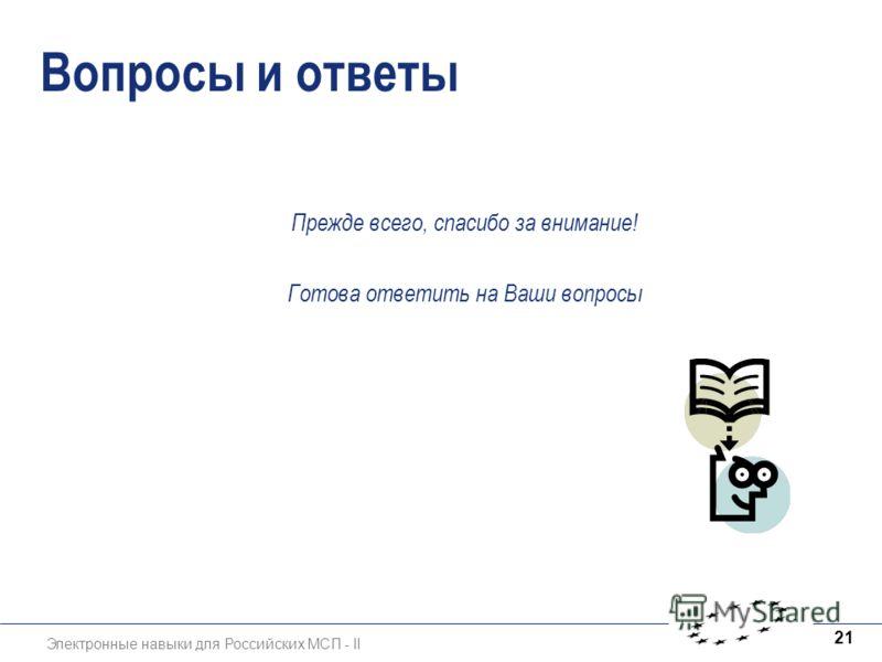 Электронные навыки для Российских МСП - II 21 Вопросы и ответы Прежде всего, спасибо за внимание! Готова ответить на Ваши вопросы
