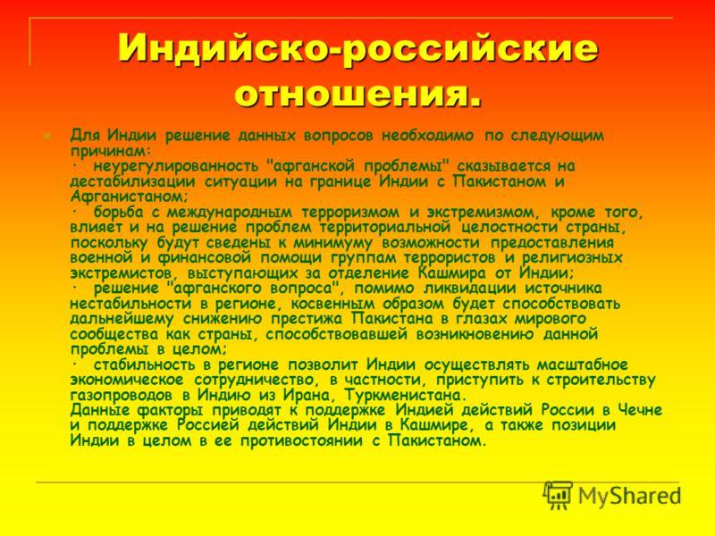 Индийско-российские отношения. Для Индии решение данных вопросов необходимо по следующим причинам: · неурегулированность