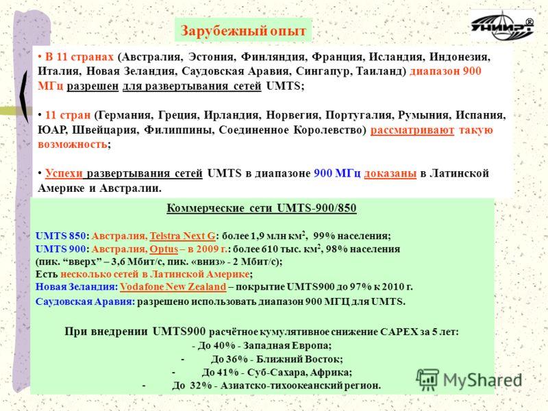 Коммерческие сети UMTS-900/850 UMTS 850: Австралия, Telstra Next G: более 1,9 млн км 2, 99% населения; UMTS 900: Австралия, Optus – в 2009 г.: более 610 тыс. км 2, 98% населения (пик. вверх – 3,6 Мбит/с, пик. «вниз» - 2 Мбит/с); Есть несколько сетей