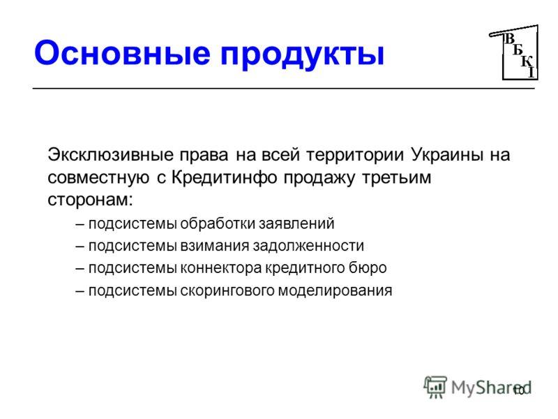 10 Основные продукты Эксклюзивные права на всей территории Украины на совместную с Кредитинфо продажу третьим сторонам: – подсистемы обработки заявлений – подсистемы взимания задолженности – подсистемы коннектора кредитного бюро – подсистемы скоринго