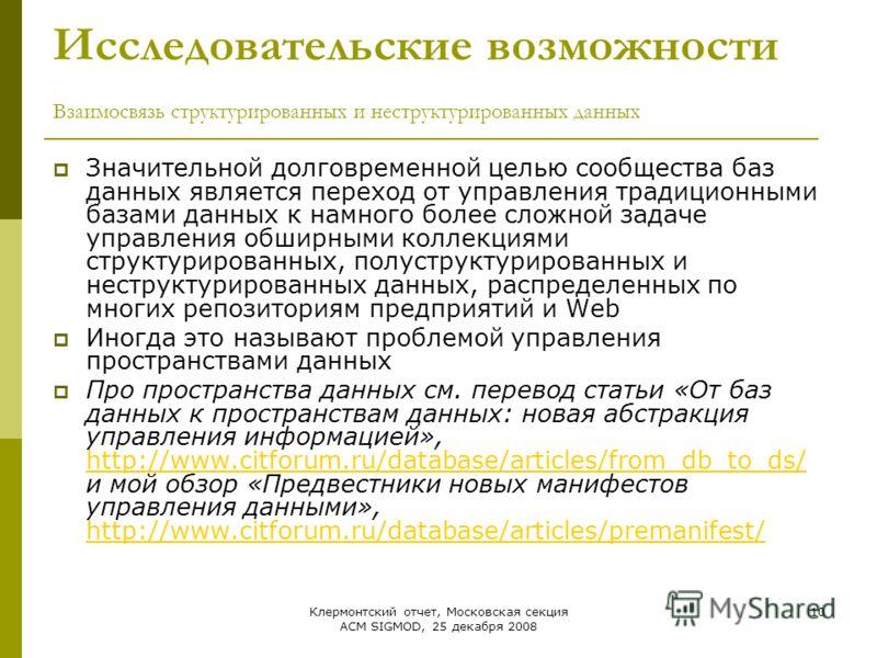 Клермонтский отчет, Московская секция ACM SIGMOD, 25 декабря 2008 10 Исследовательские возможности Взаимосвязь структурированных и неструктурированных данных Значительной долговременной целью сообщества баз данных является переход от управления тради