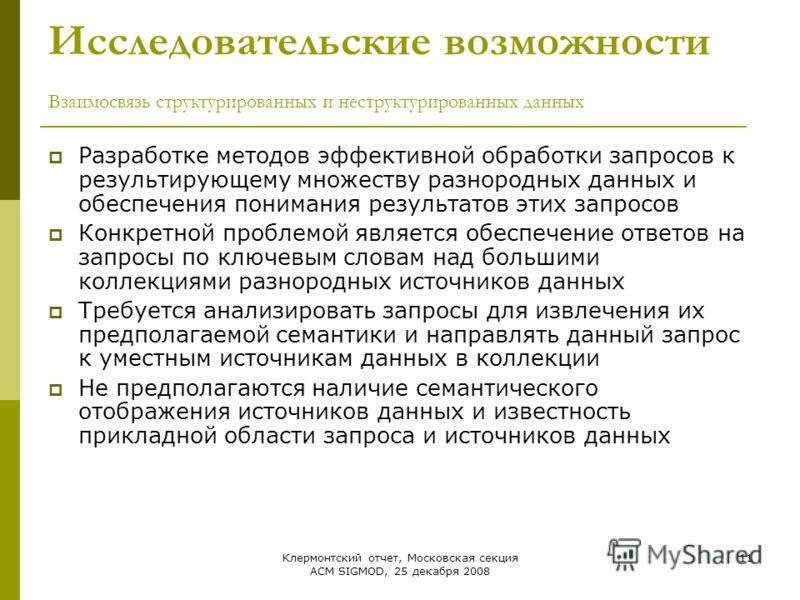 Клермонтский отчет, Московская секция ACM SIGMOD, 25 декабря 2008 11 Исследовательские возможности Взаимосвязь структурированных и неструктурированных данных Разработке методов эффективной обработки запросов к результирующему множеству разнородных да