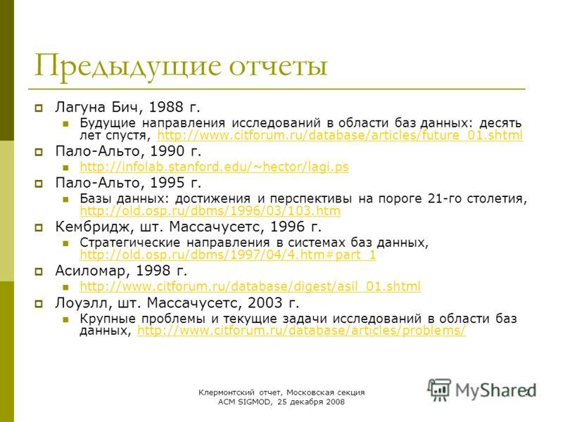 Клермонтский отчет, Московская секция ACM SIGMOD, 25 декабря 2008 2 Предыдущие отчеты Лагуна Бич, 1988 г. Будущие направления исследований в области баз данных: десять лет спустя, http://www.citforum.ru/database/articles/future_01.shtmlhttp://www.cit