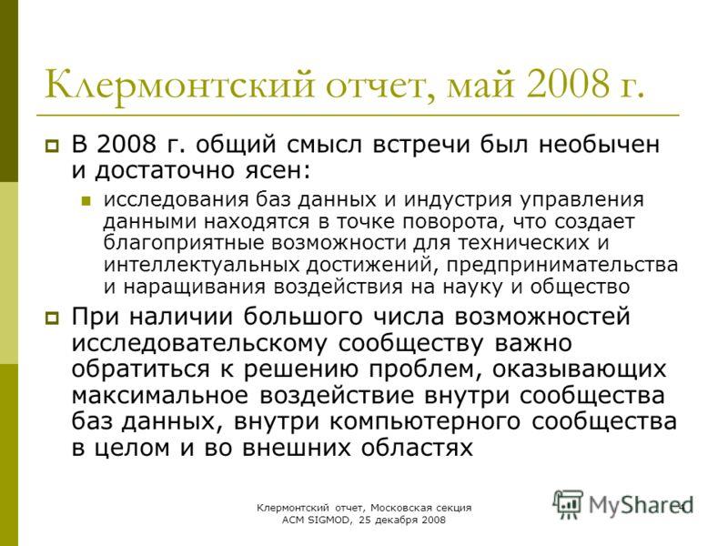 Клермонтский отчет, Московская секция ACM SIGMOD, 25 декабря 2008 4 Клермонтский отчет, май 2008 г. В 2008 г. общий смысл встречи был необычен и достаточно ясен: исследования баз данных и индустрия управления данными находятся в точке поворота, что с