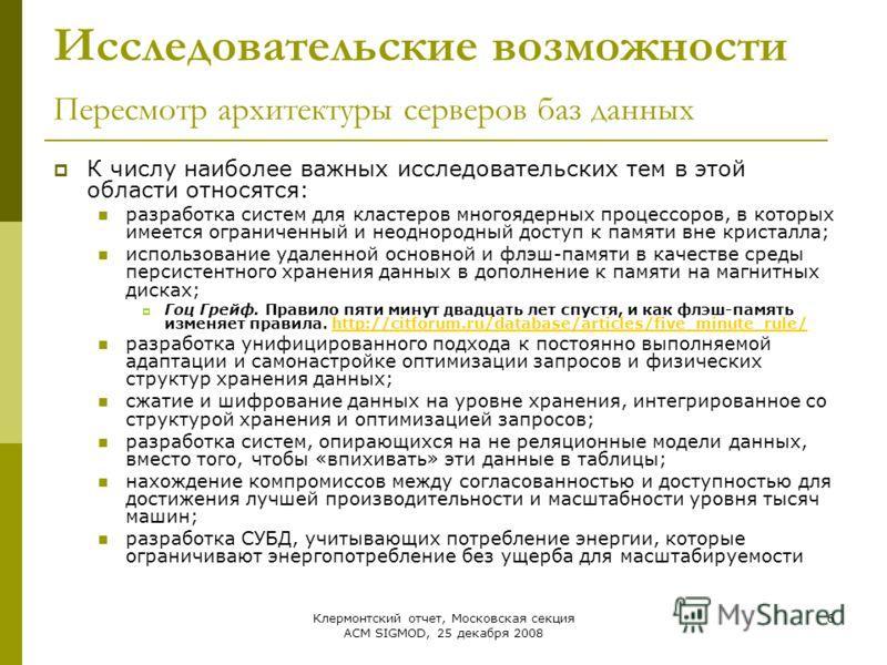 Клермонтский отчет, Московская секция ACM SIGMOD, 25 декабря 2008 6 Исследовательские возможности Пересмотр архитектуры серверов баз данных К числу наиболее важных исследовательских тем в этой области относятся: разработка систем для кластеров многоя