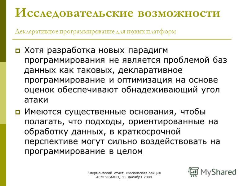 Клермонтский отчет, Московская секция ACM SIGMOD, 25 декабря 2008 7 Исследовательские возможности Декларативное программирование для новых платформ Хотя разработка новых парадигм программирования не является проблемой баз данных как таковых, декларат