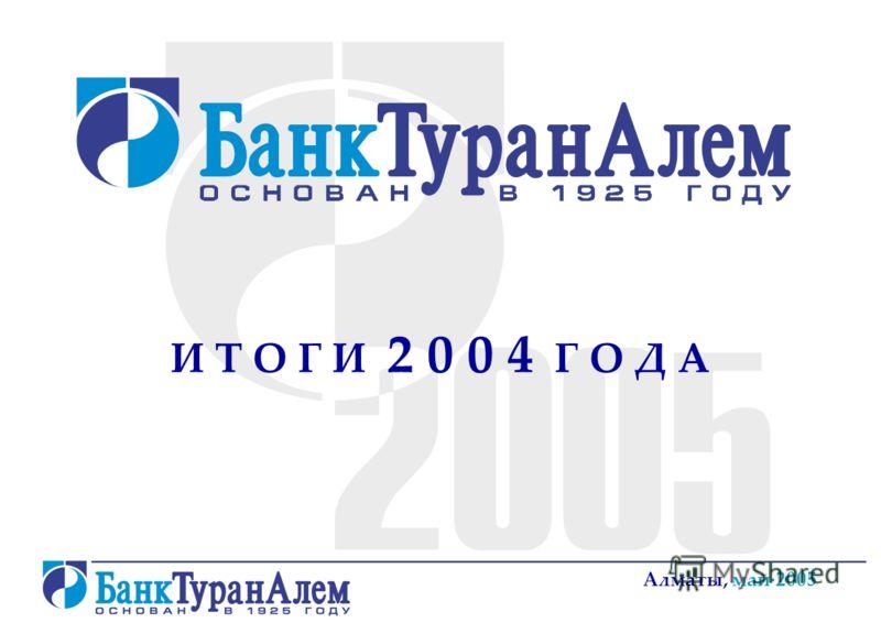 И Т О Г И 2 0 0 4 Г О Д А Алматы, май·2005