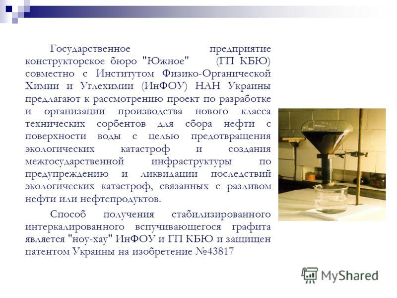 Государственное предприятие конструкторское бюро