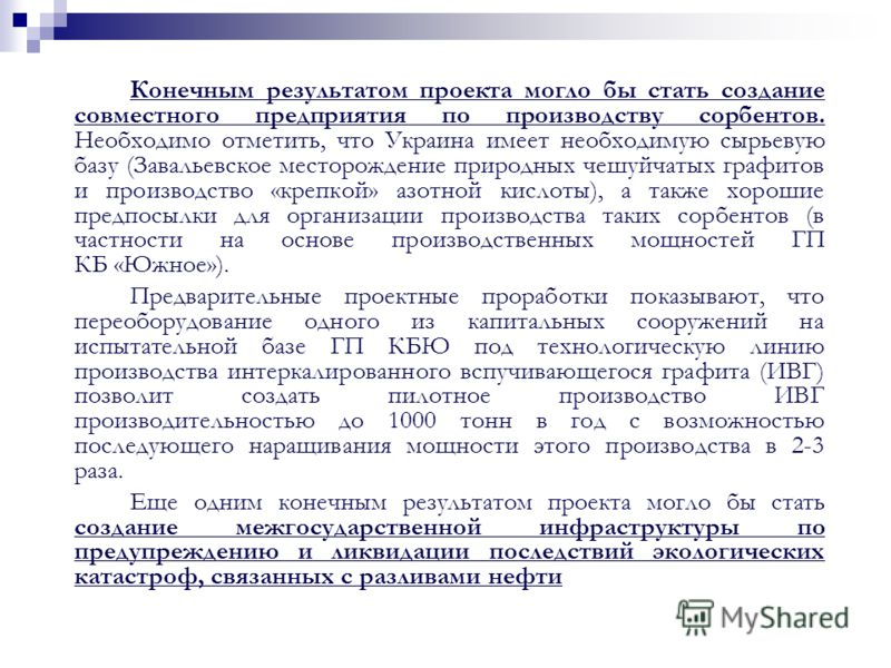 Конечным результатом проекта могло бы стать создание совместного предприятия по производству сорбентов. Необходимо отметить, что Украина имеет необходимую сырьевую базу (Завальевское месторождение природных чешуйчатых графитов и производство «крепкой
