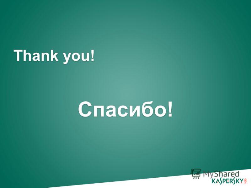Thank you! Спасибо!