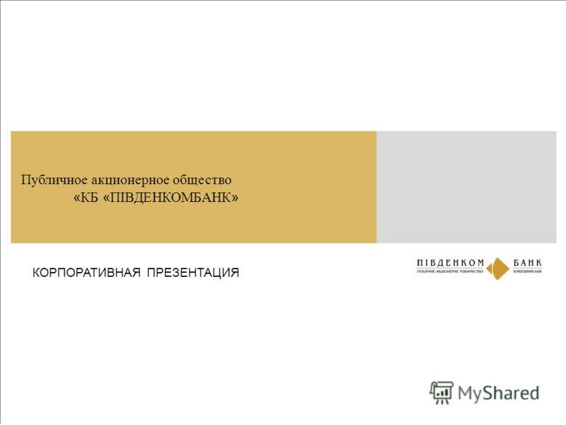 Публичное акционерное общество «КБ «ПІВДЕНКОМБАНК» КОРПОРАТИВНАЯ ПРЕЗЕНТАЦИЯ
