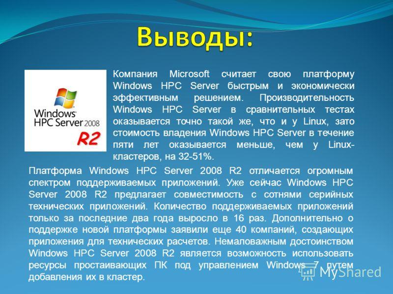 Компания Microsoft считает свою платформу Windows HPC Server быстрым и экономически эффективным решением. Производительность Windows HPC Server в сравнительных тестах оказывается точно такой же, что и у Linux, зато стоимость владения Windows HPC Serv