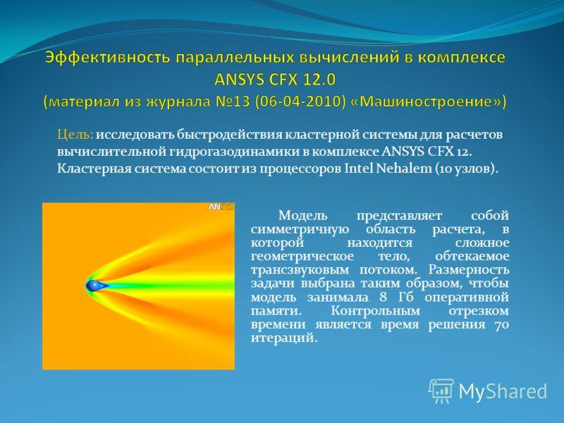 Модель представляет собой симметричную область расчета, в которой находится сложное геометрическое тело, обтекаемое трансзвуковым потоком. Размерность задачи выбрана таким образом, чтобы модель занимала 8 Гб оперативной памяти. Контрольным отрезком в