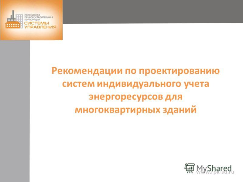 Рекомендации по проектированию систем индивидуального учета энергоресурсов для многоквартирных зданий www.rpk-su.ru