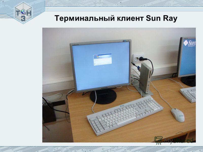 Терминальный клиент Sun Ray