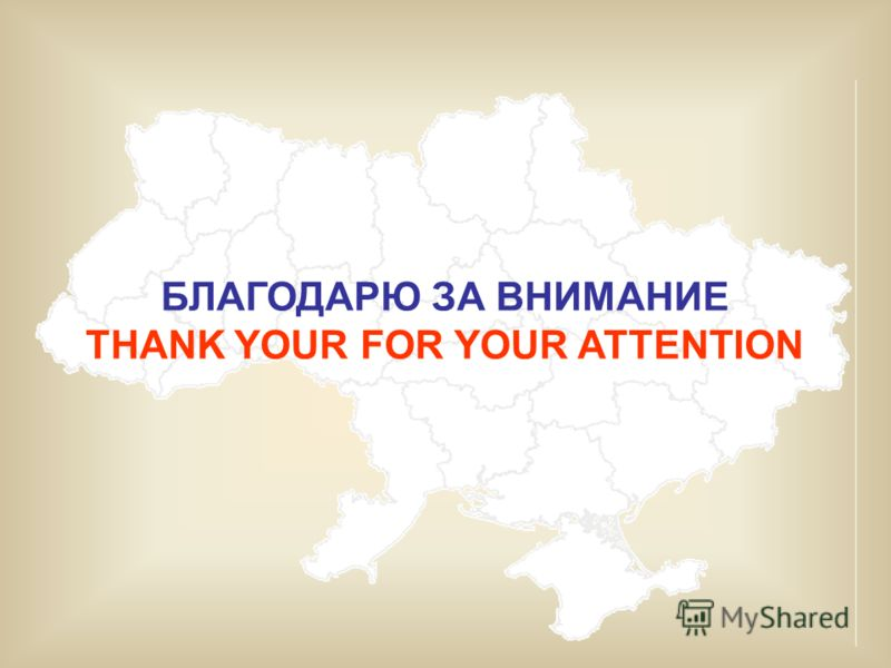 БЛАГОДАРЮ ЗА ВНИМАНИЕ THANK YOUR FOR YOUR ATTENTION