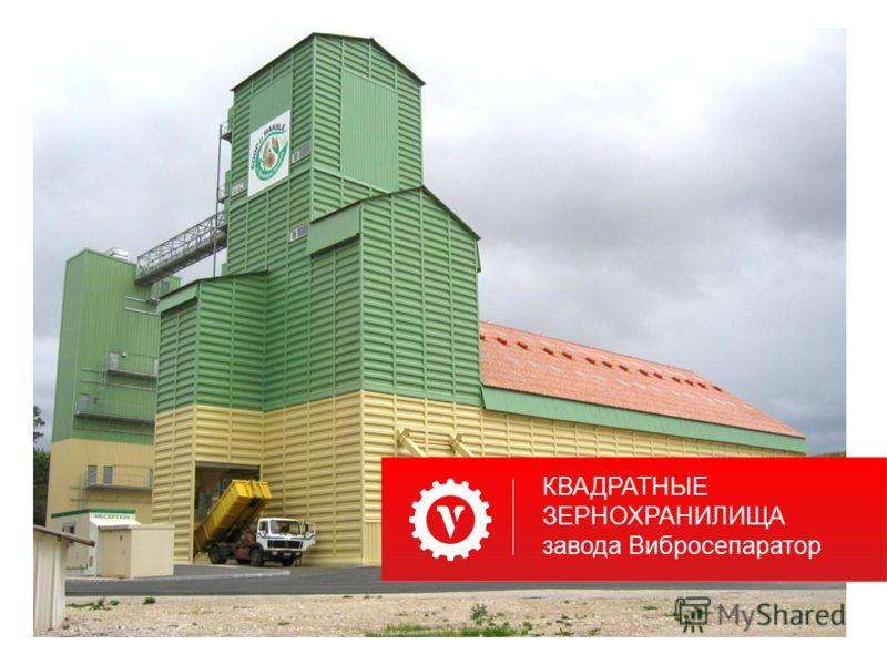 КВАДРАТНЫЕ ЗЕРНОХРАНИЛИЩА завода Вибросепаратор