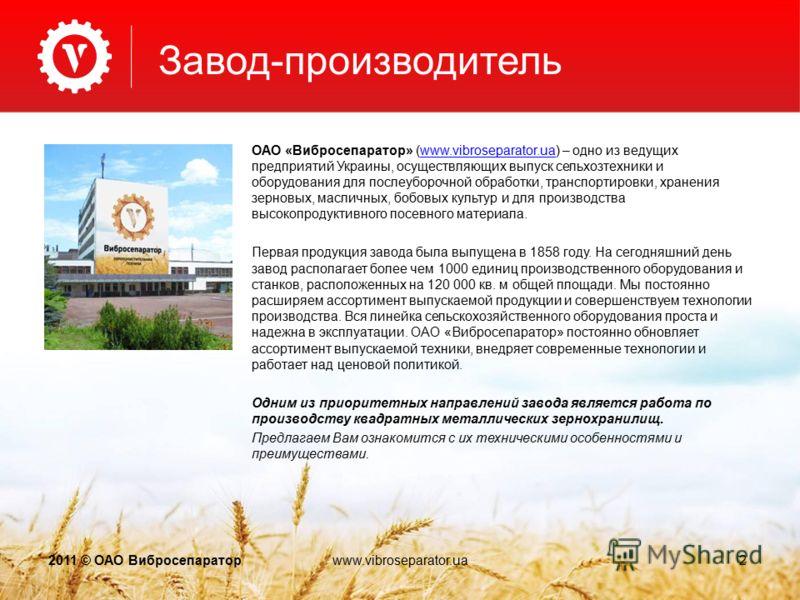Завод-производитель ОАО «Вибросепаратор» (www.vibroseparator.ua) – одно из ведущих предприятий Украины, осуществляющих выпуск сельхозтехники и оборудования для послеуборочной обработки, транспортировки, хранения зерновых, масличных, бобовых культур и