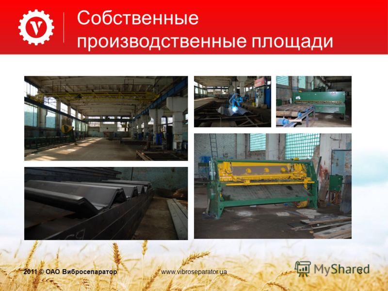 Собственные производственные площади 2011 © ОАО Вибросепаратор3www.vibroseparator.ua