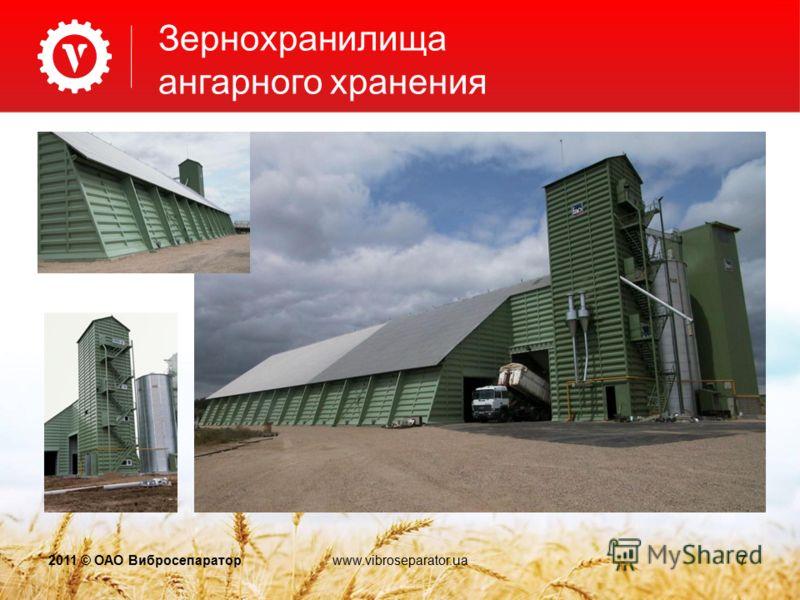 Зернохранилища ангарного хранения 2011 © ОАО Вибросепаратор7www.vibroseparator.ua
