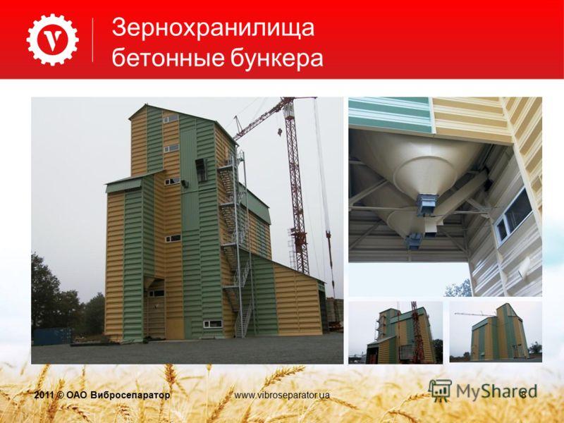 Зернохранилища бетонные бункера 2011 © ОАО Вибросепаратор8www.vibroseparator.ua