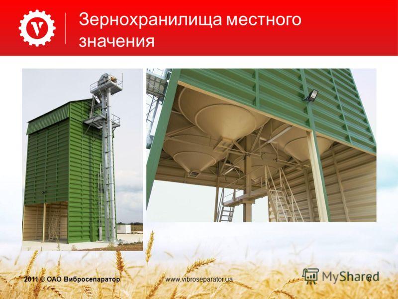 Зернохранилища местного значения 2011 © ОАО Вибросепаратор9www.vibroseparator.ua