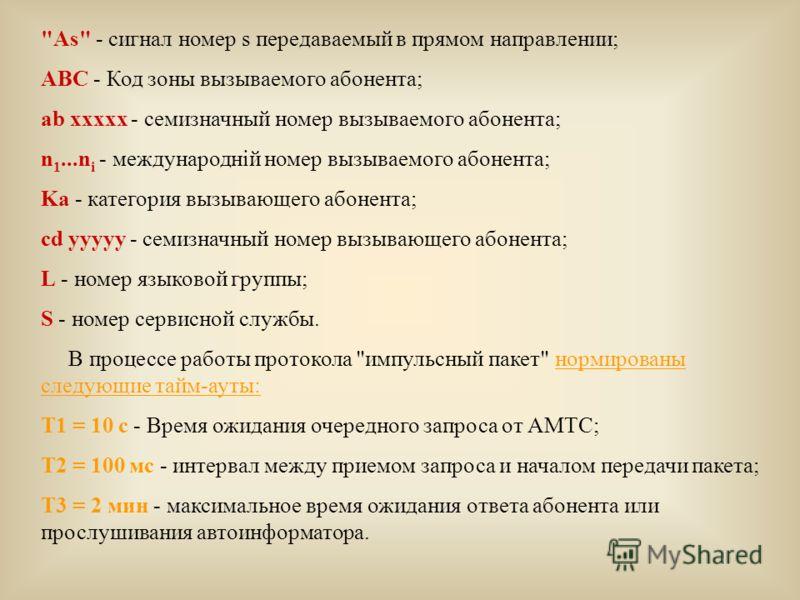 В зависимости от типа вызова возможны следующие варианты пакетов, передаваемых в прямом направлении: Междугородний вызов:ABC ab xxxxx Ka cd yyyyy