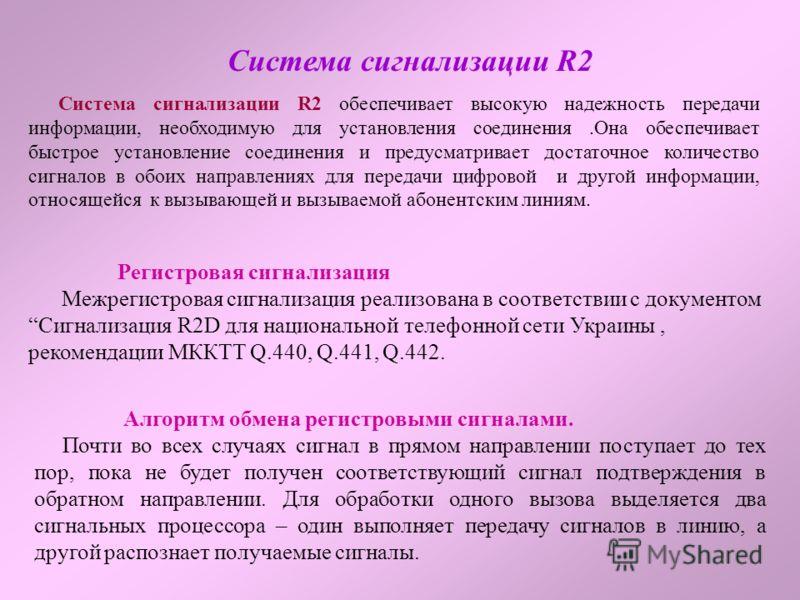 В междугородней сети следует определить следующие направления и количество цифр в них: 2 - для внутризоновой связи (полный адрес - 8 цифр) 10 - автоматическая международная связь (открытое направление - установка соединения, полный адрес определяется