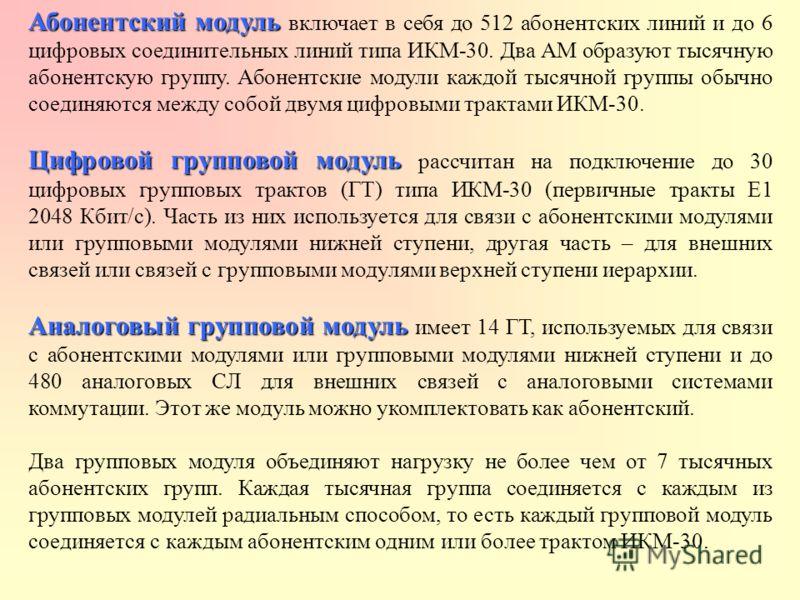 Типы коммутационных модулей Коммутационный модуль групповойабонентский аналоговыйцифровой