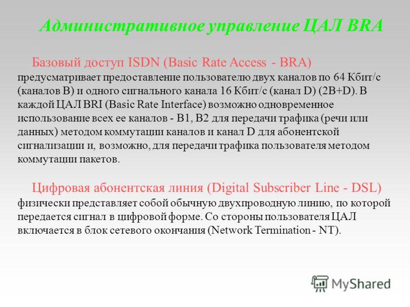 Каждой АЛ назначаются поля в базе данных, содержащей абонентские данные (статические данные) и информацию текущего состояния (динамические данные). Административное управление АЛ в системе