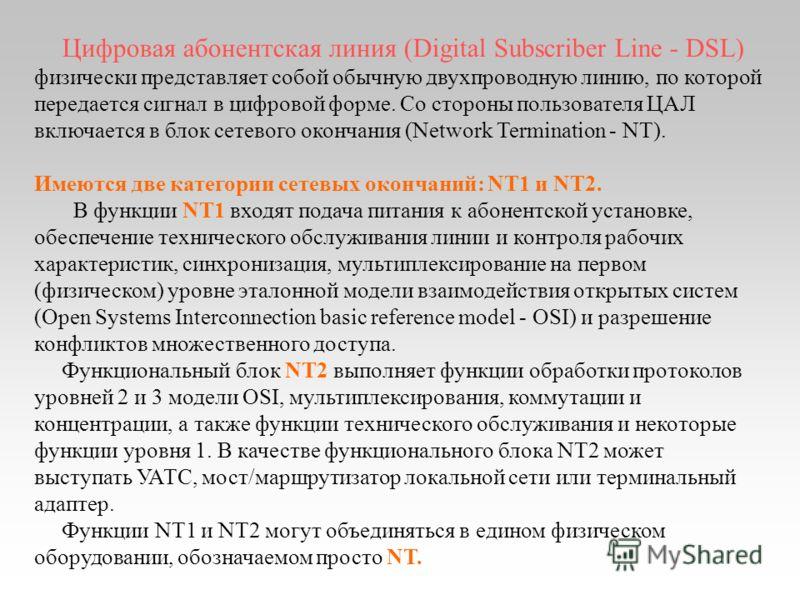 Административное управление ЦАЛ BRA Базовый доступ ISDN (Basic Rate Access - BRA) предусматривает предоставление пользователю двух каналов по 64 Кбит/с (каналов В) и одного сигнального канала 16 Кбит/с (канал D) (2B+D). В каждой ЦАЛ BRI (Basic Rate I